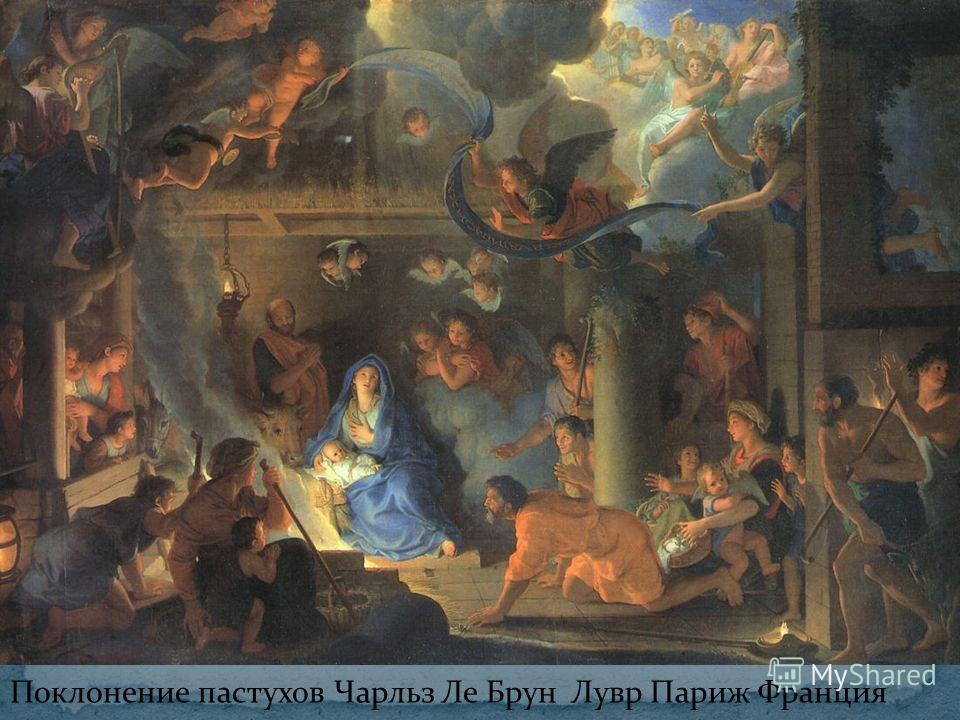 Поклонение пастухов Чарльз Ле Брун Лувр Париж Франция