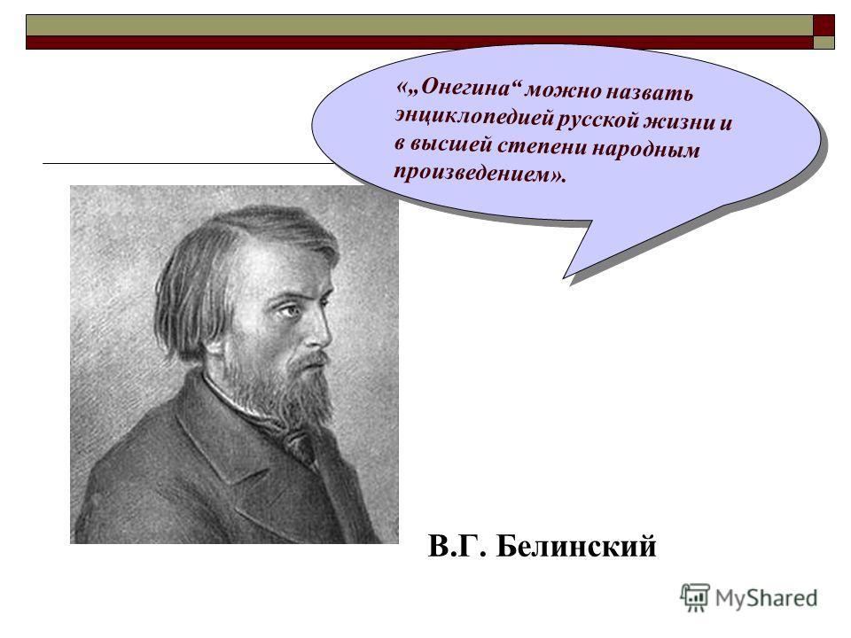 «Онегина можно назвать энциклопедией русской жизни и в высшей степени народным произведением». В.Г. Белинский