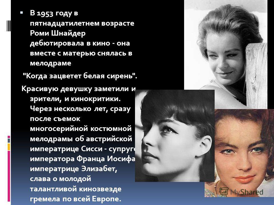 В 1953 году в пятнадцатилетнем возрасте Роми Шнайдер дебютировала в кино - она вместе с матерью снялась в мелодраме