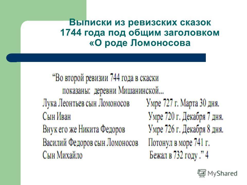 Выписки из ревизских сказок 1744 года под общим заголовком «О роде Ломоносова