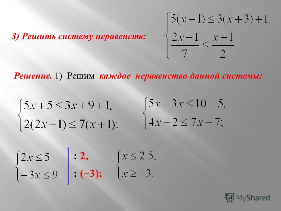 3) Решить систему неравенств: Решение. 1) Решим каждое неравенство данной системы: : 2, : (3);