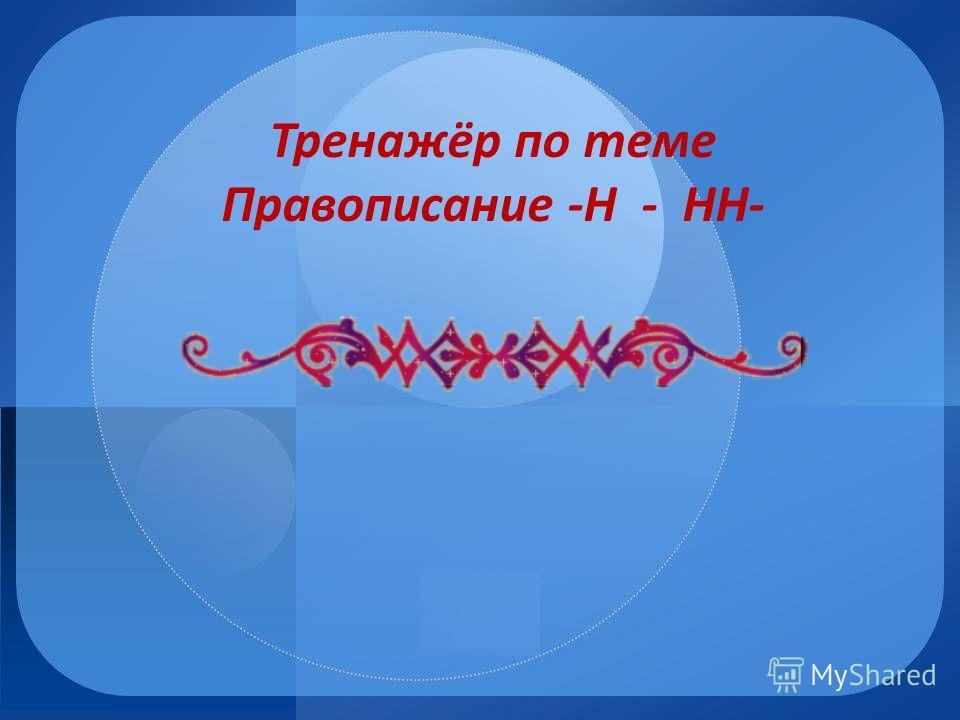 Тренажёр по теме Правописание -Н - НН-