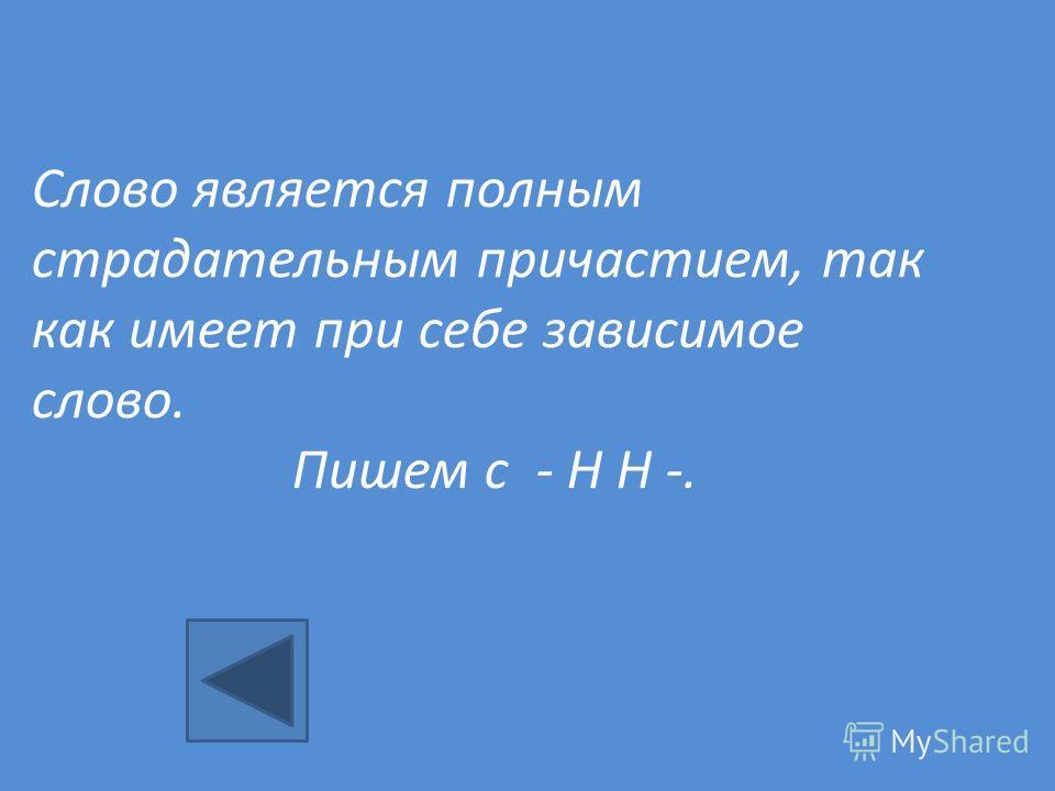 Слово является полным страдательным причастием, так как имеет при себе зависимое слово. Пишем с - Н Н -.