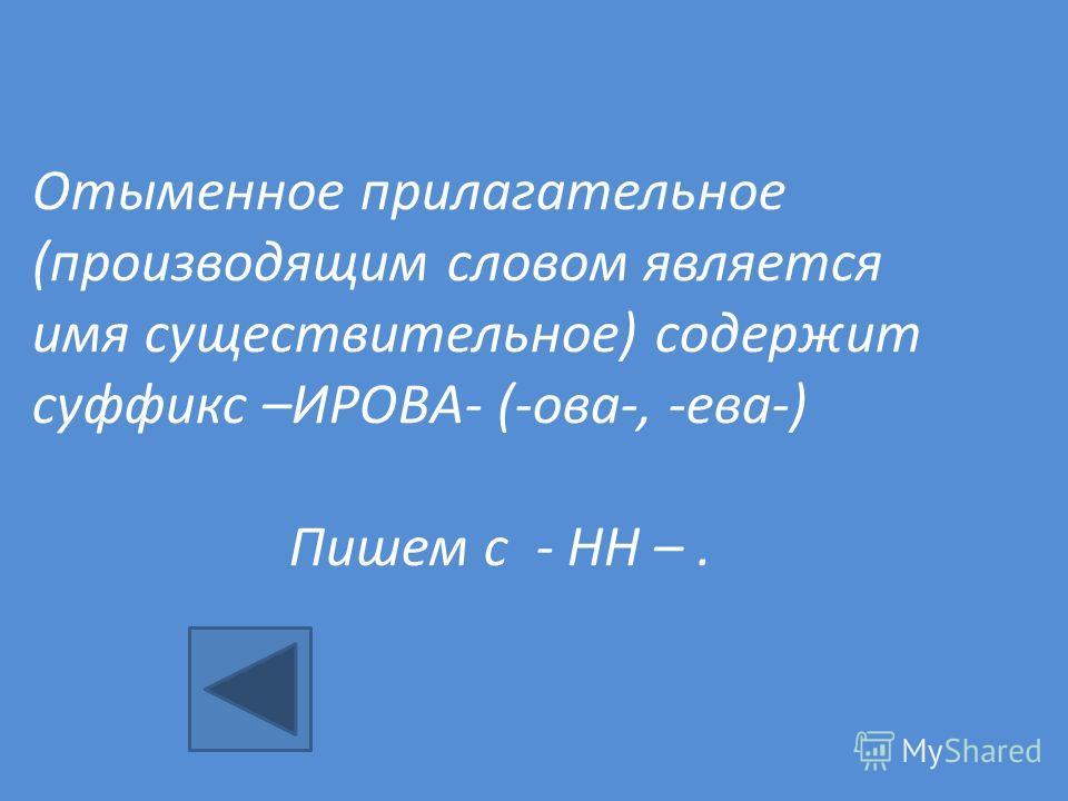 Отыменное прилагательное (производящим словом является имя существительное) содержит суффикс –ИРОВА- (-ова-, -ева-) Пишем с - НН –.