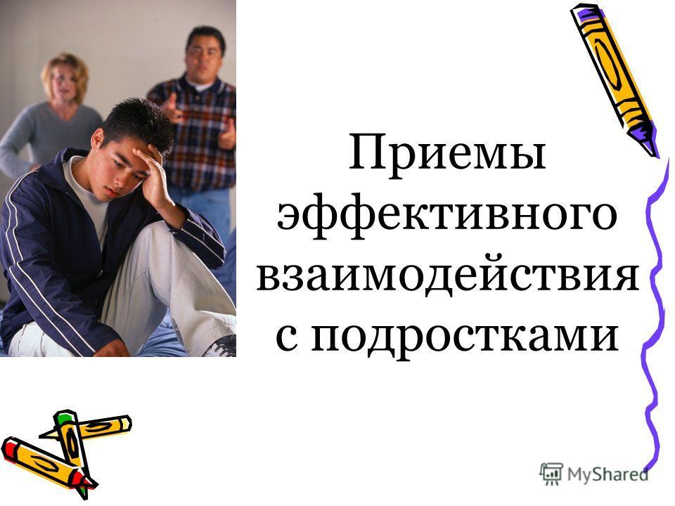 Приемы эффективного взаимодействия с подростками