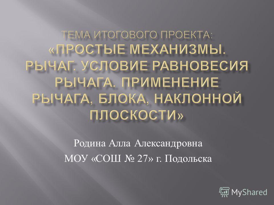 Родина Алла Александровна МОУ « СОШ 27» г. Подольска