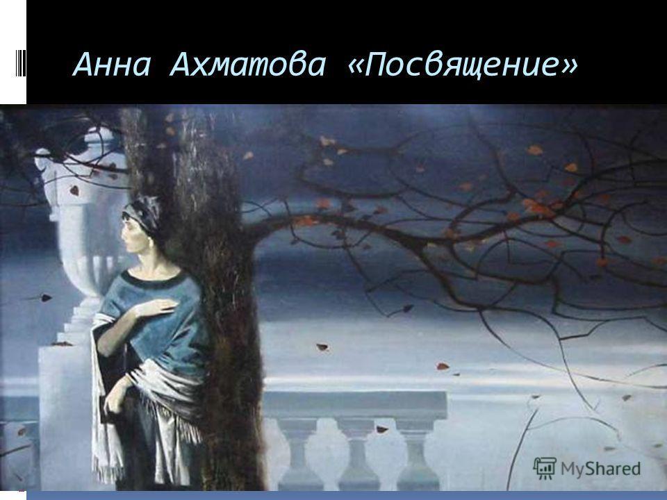 Анна Ахматова «Посвящение»
