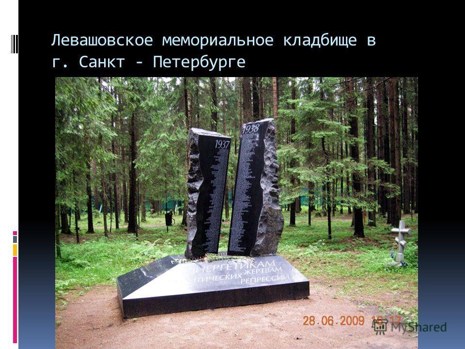Левашовское мемориальное кладбище в г. Санкт - Петербурге