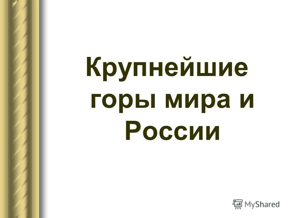 Крупнейшие горы мира и России