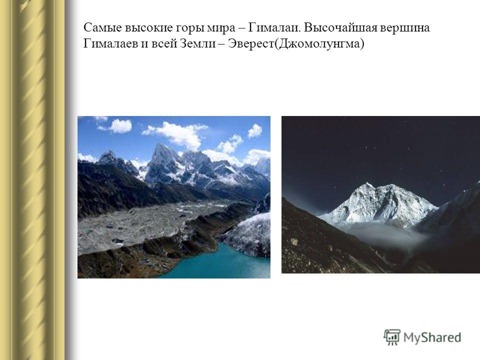 Самые высокие горы мира – Гималаи. Высочайшая вершина Гималаев и всей Земли – Эверест(Джомолунгма) КОРДИЛЬЕРЫ