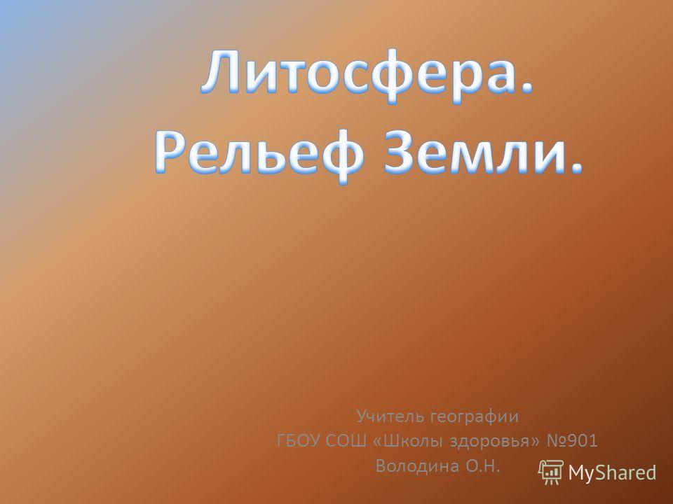 Учитель географии ГБОУ СОШ «Школы здоровья» 901 Володина О.Н.