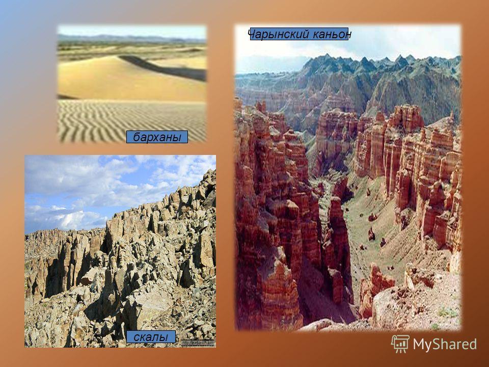 барханы скалы Чарынский каньон