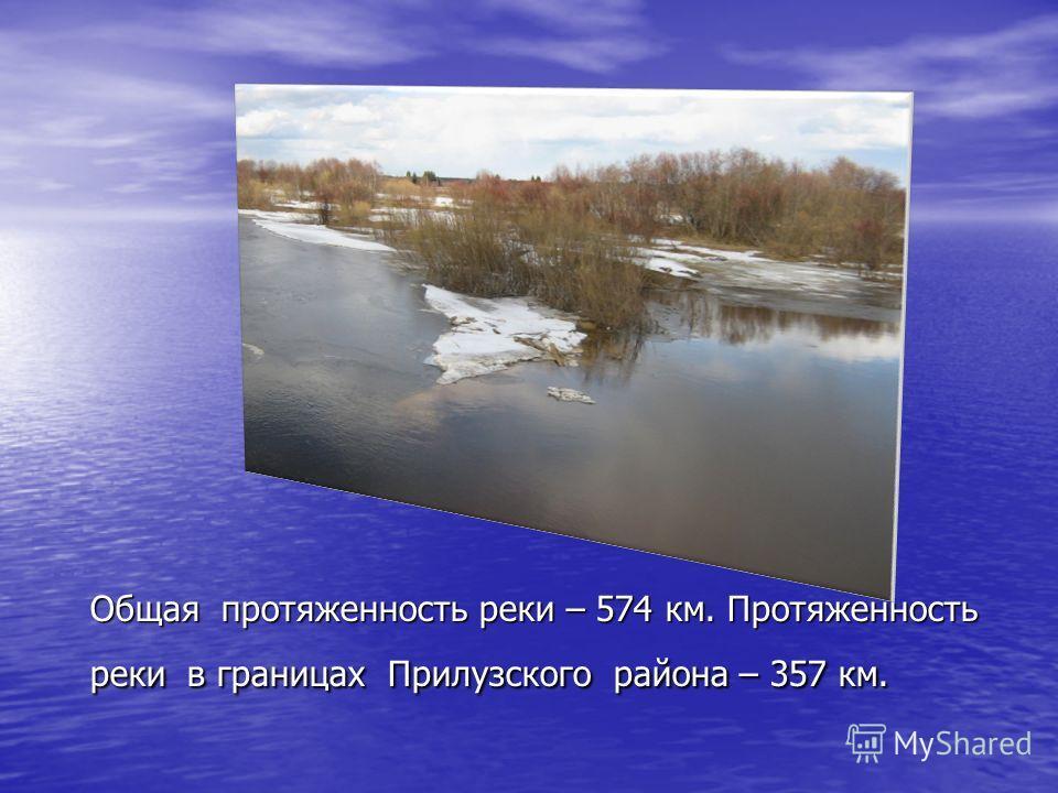 Общая протяженность реки – 574 км. Протяженность реки в границах Прилузского района – 357 км.