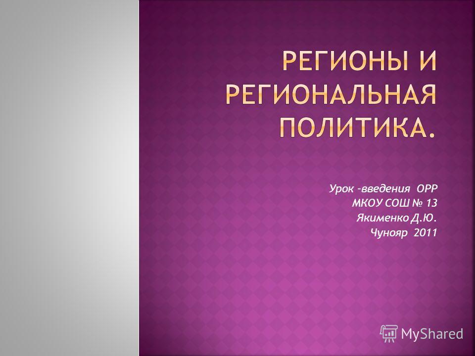 Урок -введения ОРР МКОУ СОШ 13 Якименко Д.Ю. Чунояр 2011