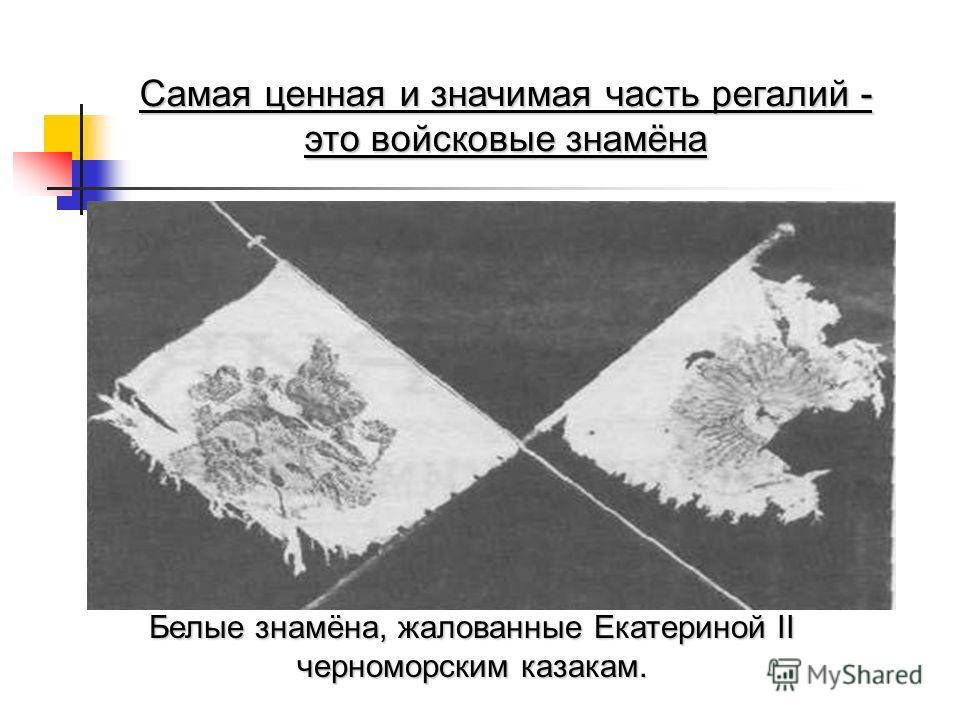 Белые знамёна, жалованные Екатериной II черноморским казакам. Самая ценная и значимая часть регалий - это войсковые знамёна