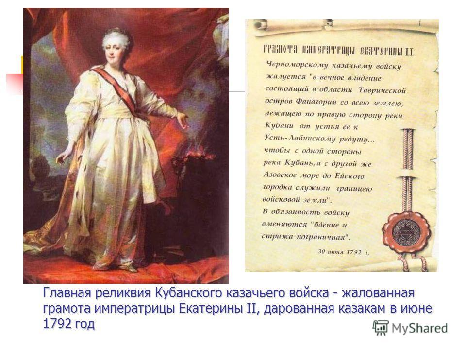 Главная реликвия Кубанского казачьего войска - жалованная грамота императрицы Екатерины II, дарованная казакам в июне 1792 год