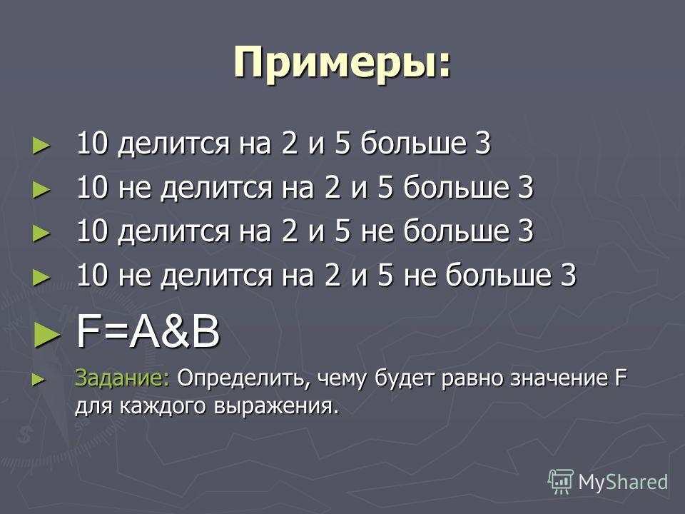 Примеры: 10 делится на 2 и 5 больше 3 10 делится на 2 и 5 больше 3 10 не делится на 2 и 5 больше 3 10 не делится на 2 и 5 больше 3 10 делится на 2 и 5 не больше 3 10 делится на 2 и 5 не больше 3 10 не делится на 2 и 5 не больше 3 10 не делится на 2 и