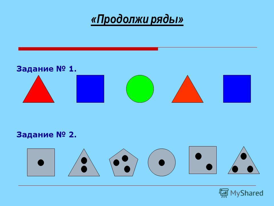 «Продолжи ряды» Задание 1. Задание 2.