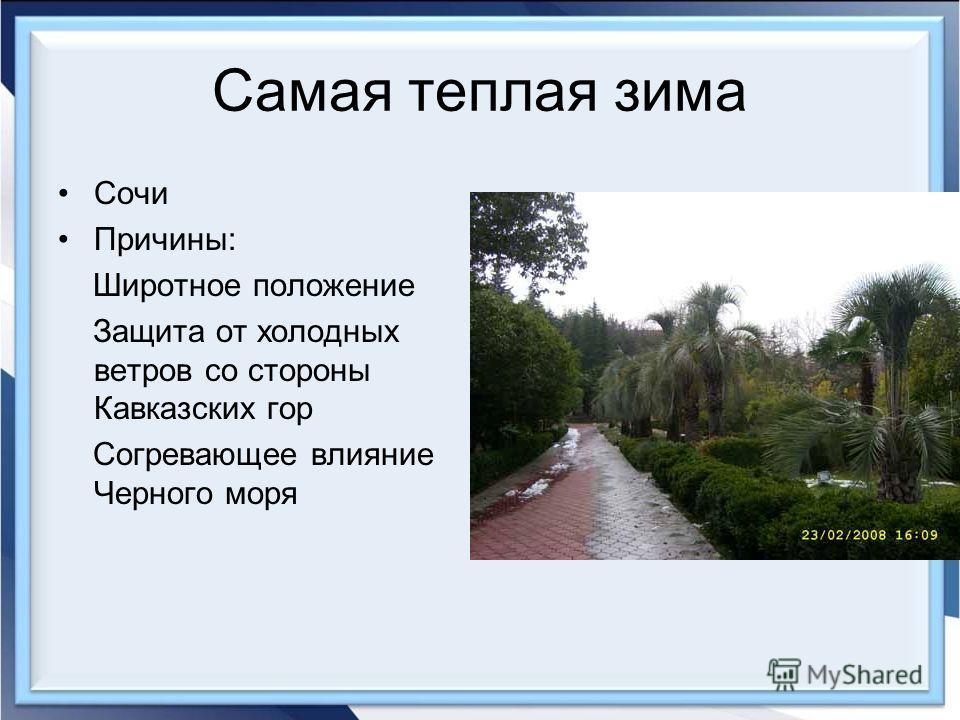 Самая теплая зима Сочи Причины: Широтное положение Защита от холодных ветров со стороны Кавказских гор Согревающее влияние Черного моря