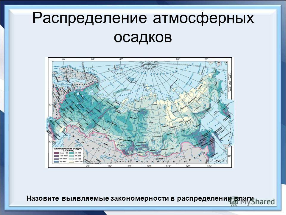 Распределение атмосферных осадков Назовите выявляемые закономерности в распределении влаги