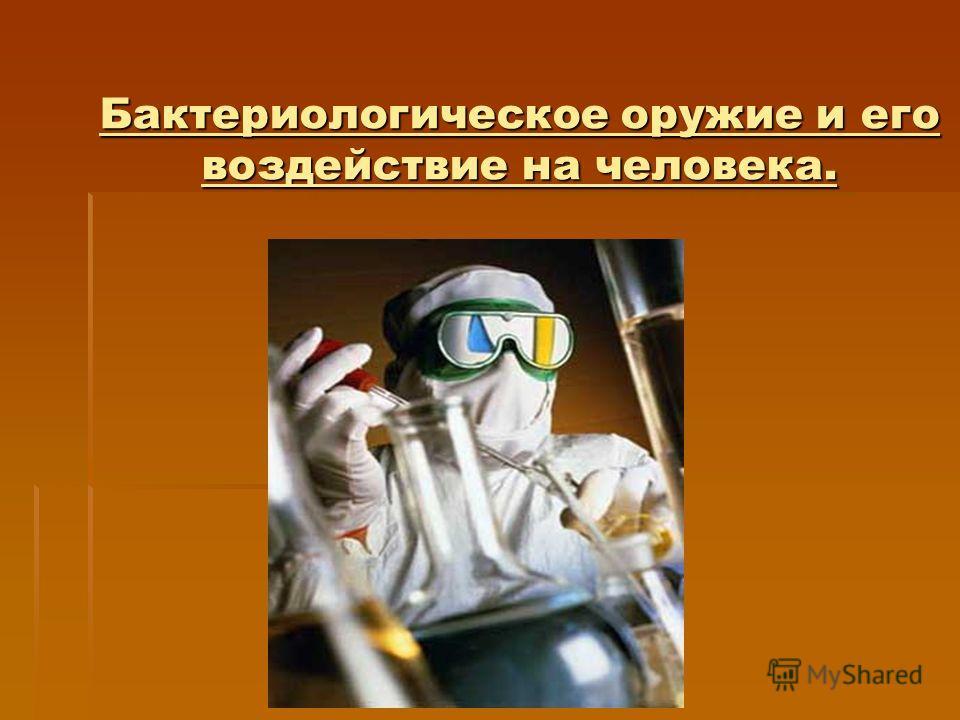 Бактериологическое оружие и его воздействие на человека.