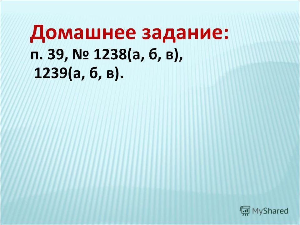 Домашнее задание: п. 39, 1238(а, б, в), 1239(а, б, в).