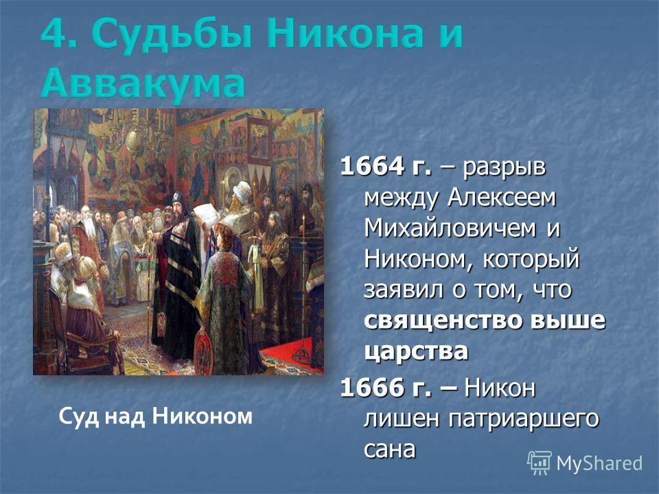 1664 г. – разрыв между Алексеем Михайловичем и Никоном, который заявил о том, что священство выше царства 1666 г. – Никон лишен патриаршего сана Суд над Никоном