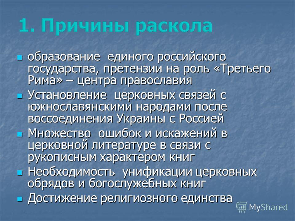 образование единого российского государства, претензии на роль «Третьего Рима» – центра православия образование единого российского государства, претензии на роль «Третьего Рима» – центра православия Установление церковных связей с южнославянскими на