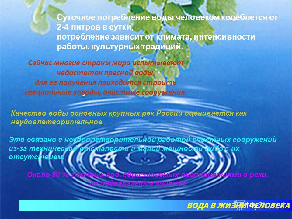 ВОДА В ЖИЗНИ ЧЕЛОВЕКА На качество воды влияет: минеральный состав, загрязненность, структура. Очень важно какое КАЧЕСТВО воды, которую мы потребляем. Основные источники загрязнения: Нефть и нефтепродукты Тяжелые металлы (ртуть, свинец, цинк, кадмий и