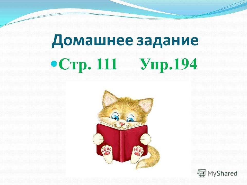 Домашнее задание Стр. 111 Упр.194