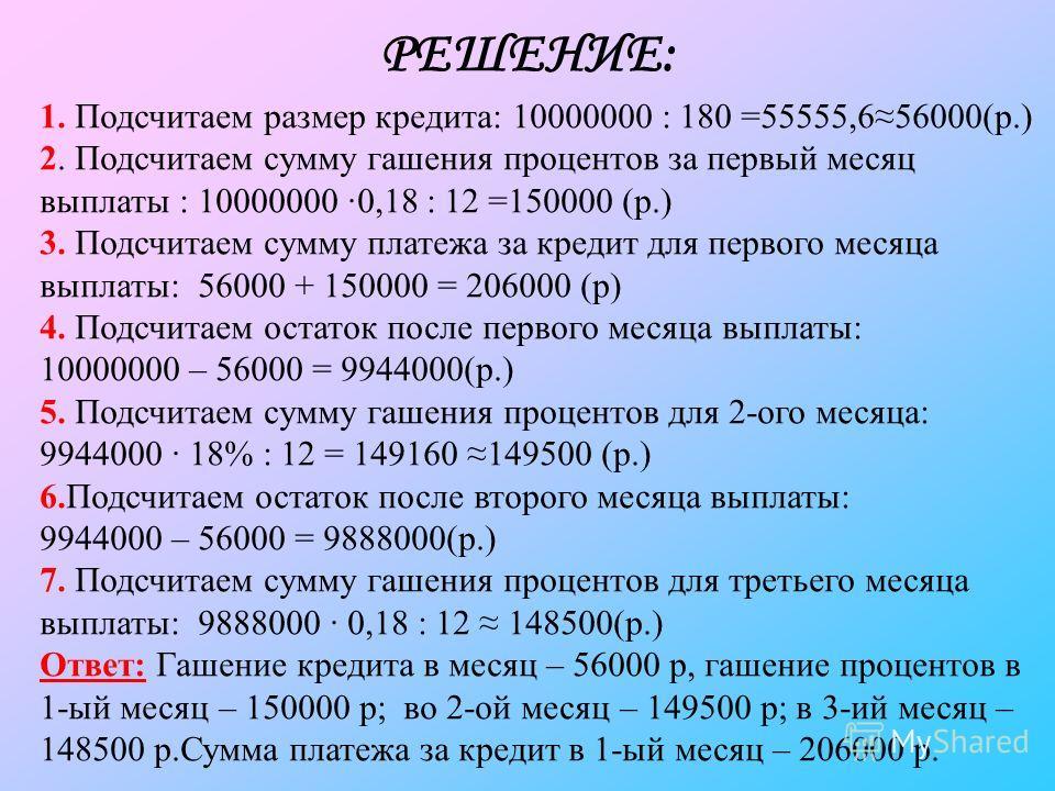ЗАДАЧА Сберегательный банк предоставляет населению кредит на развитие предпринимательской деятельности. Рассчитайте сумму гашения кредита и сумму гашения процентов за два текущих месяца, если кредит дан в размере 10 млн. рублей на 15 лет.