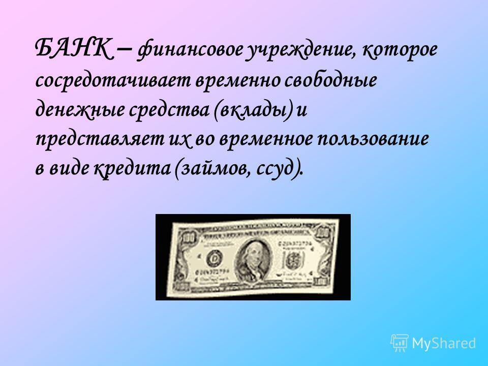 « История возникновения банков». Исторически банки возникли намного раньше своего названия. Считается, что слово «банк» произошло от немецкого die Bank или от итальянского Banko, что в переводе означает «скамья». Первые банки стали зарождаться у древ