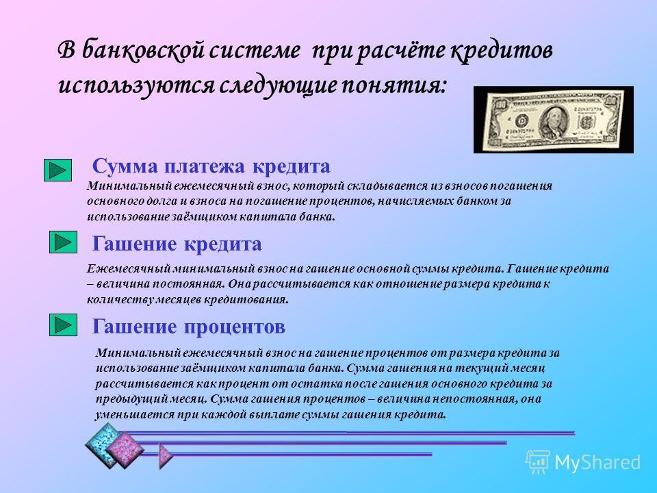 При предоставлении кредита банком учитываются следующие принципы кредитования: СРОЧНОСТЬ ПЛАТНОСТЬ ВОЗВРАТНОСТЬ Банк предоставляет кредиты на определённый срок, например, «образовательный кредит» даётся на срок обучения или на срок не более 11 лет. З