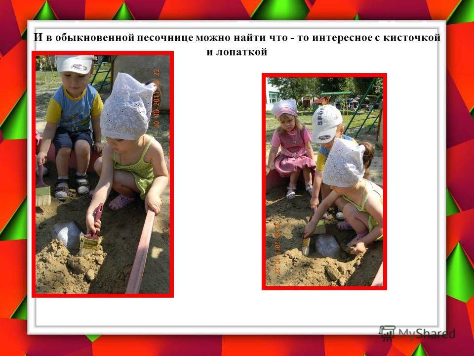 И в обыкновенной песочнице можно найти что - то интересное с кисточкой и лопаткой