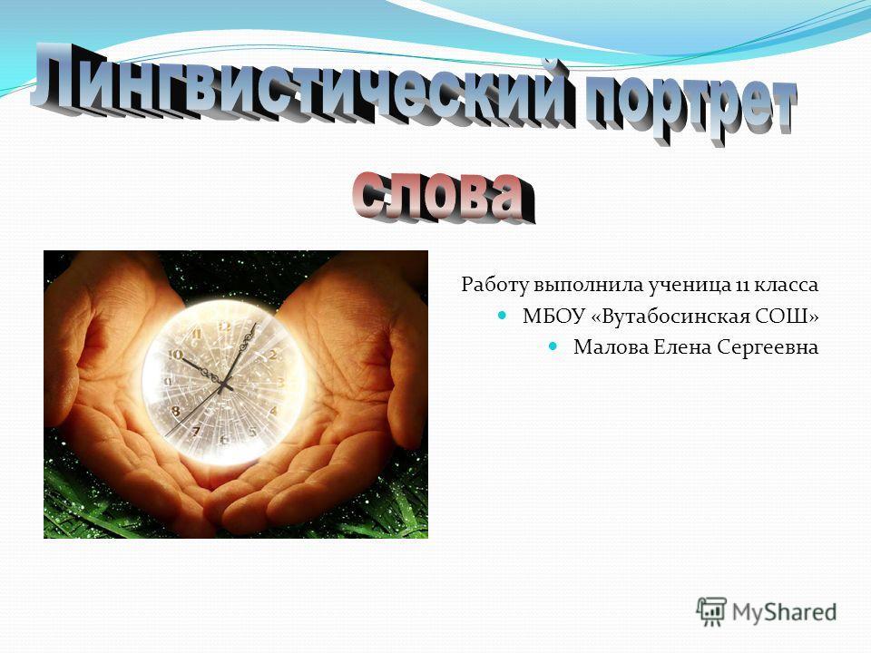 Работу выполнила ученица 11 класса МБОУ «Вутабосинская СОШ» Малова Елена Сергеевна
