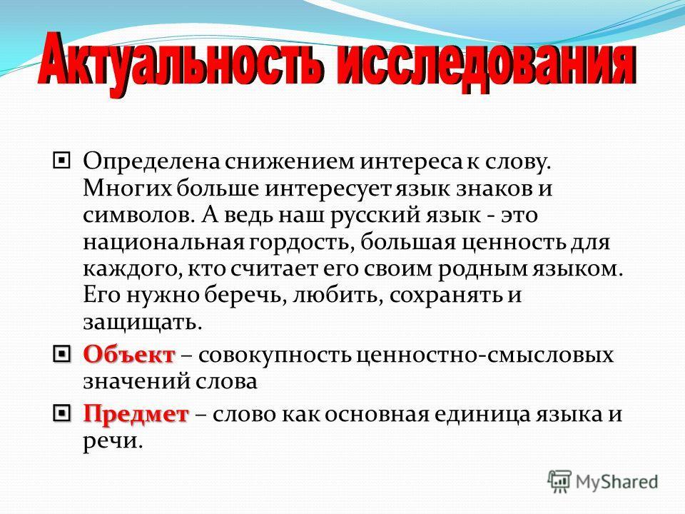 Определена снижением интереса к слову. Многих больше интересует язык знаков и символов. А ведь наш русский язык - это национальная гордость, большая ценность для каждого, кто считает его своим родным языком. Его нужно беречь, любить, сохранять и защи