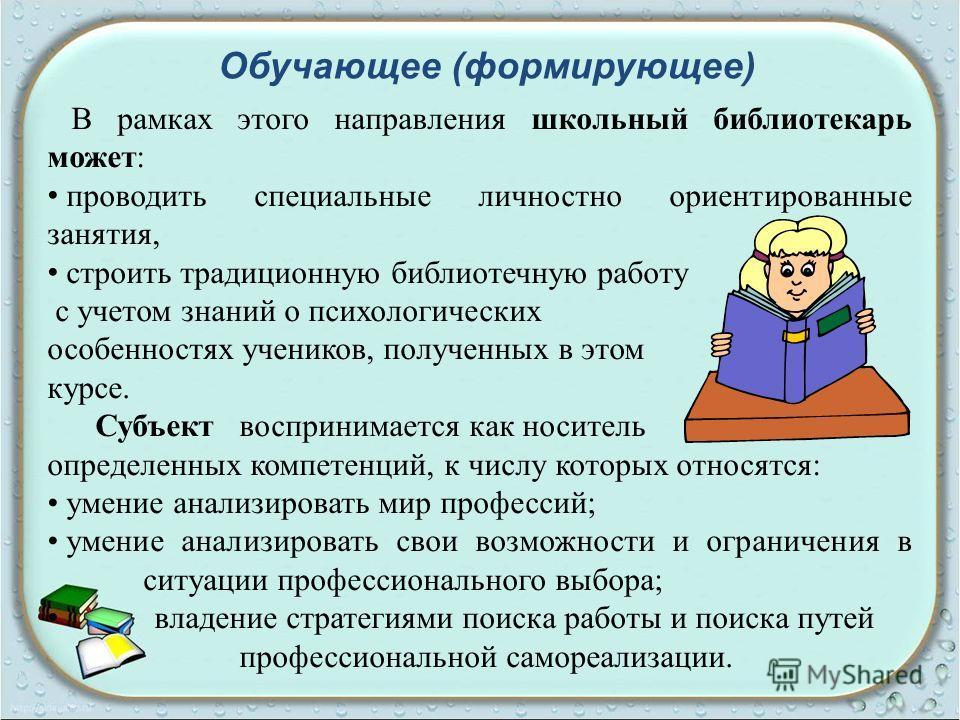 В рамках этого направления школьный библиотекарь может: проводить специальные личностно ориентированные занятия, строить традиционную библиотечную работу с учетом знаний о психологических особенностях учеников, полученных в этом курсе. Субъект воспри