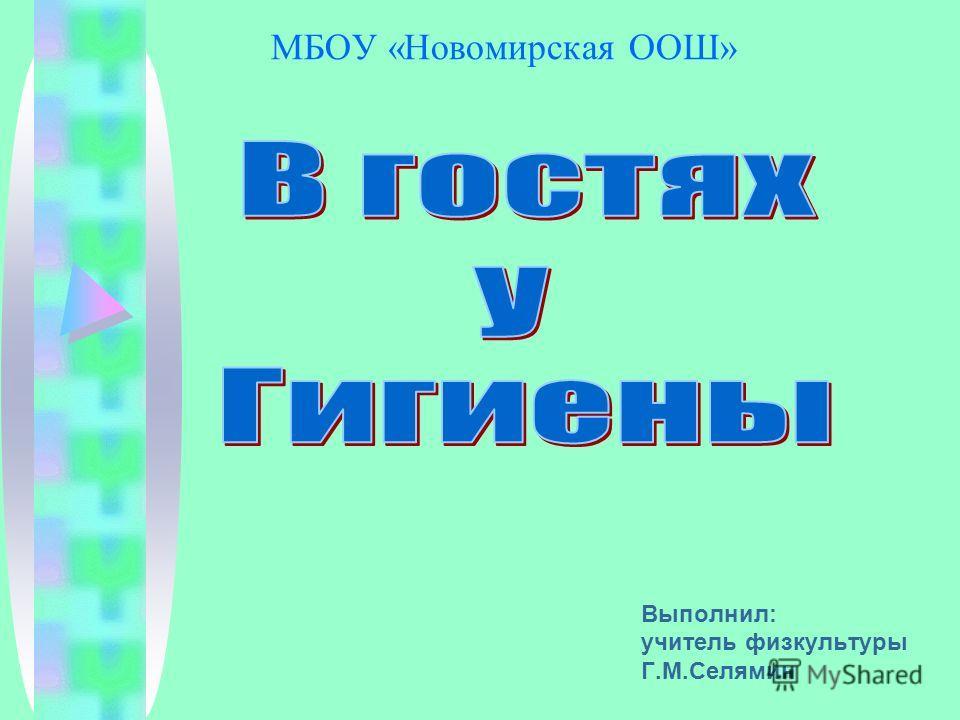 МБОУ «Новомирская ООШ» Выполнил: учитель физкультуры Г.М.Селямин