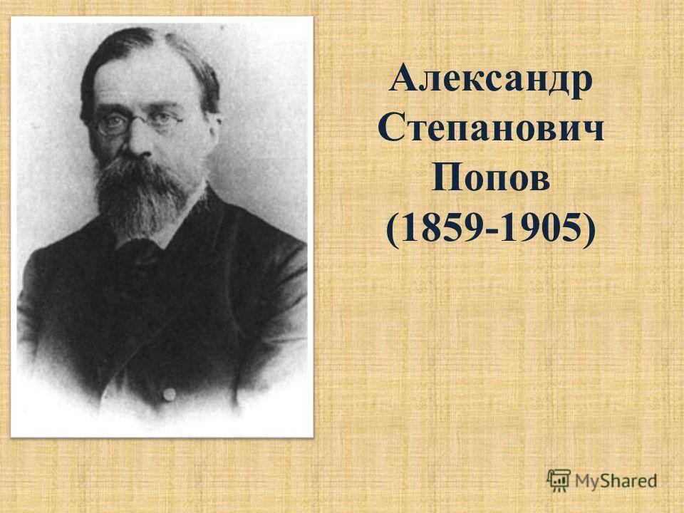 Александр Степанович Попов (1859-1905)