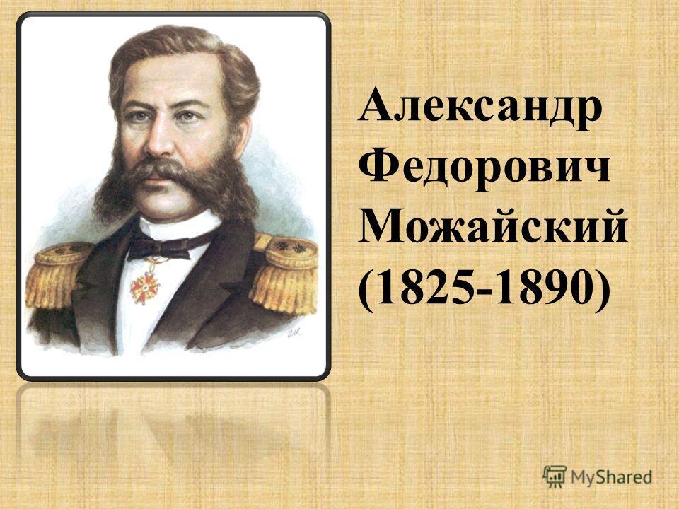 Александр Федорович Можайский (1825-1890)