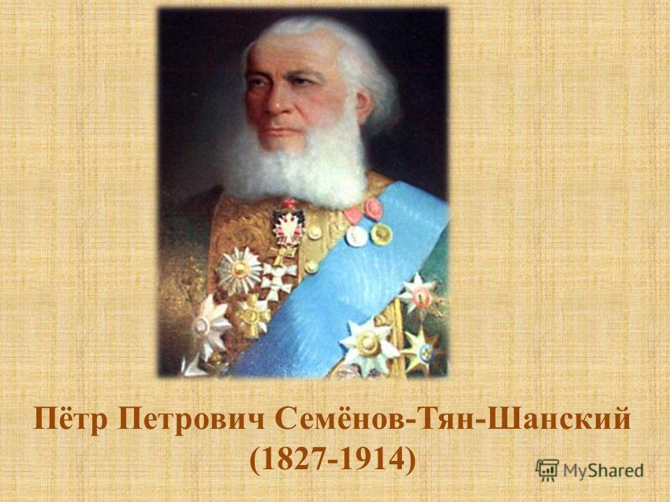 Пётр Петрович Семёнов-Тян-Шанский (1827-1914)