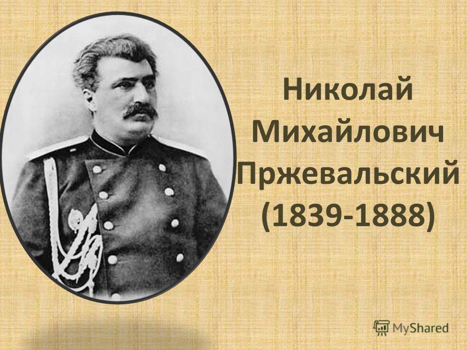 Николай Михайлович Пржевальский (1839-1888)