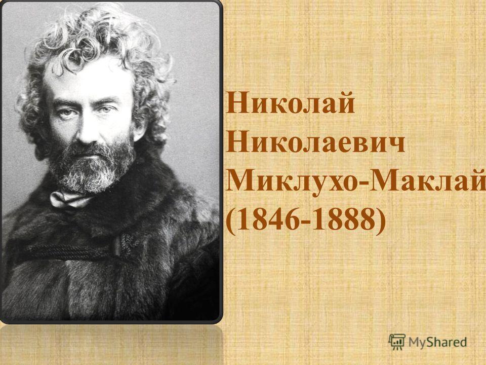 Николай Николаевич Миклухо-Маклай (1846-1888)