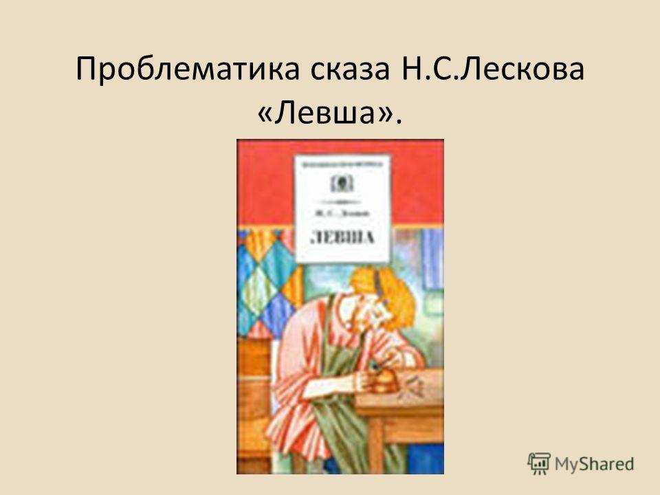 Проблематика сказа Н.С.Лескова «Левша».