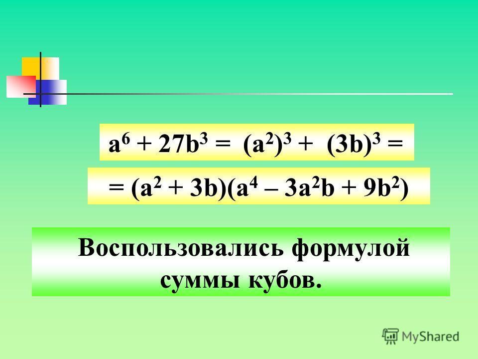 Первую из этих формул можно применять к выражению, представляющему собой разность квадратов (безразлично чего – чисел, одночленов, многочленов), вторую и третью – к выражению, представляющему собой разность (или сумму) кубов; Последние две формулы пр