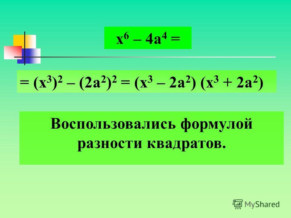 Х 2 4 0,8ху + 0,16у 2 Х 2 2 = 2 ·2 · 1 2 х · 0,4у + (0,4у) 2 = Х2Х2 0,4у 2 = Воспользовались формулой квадрата разности.