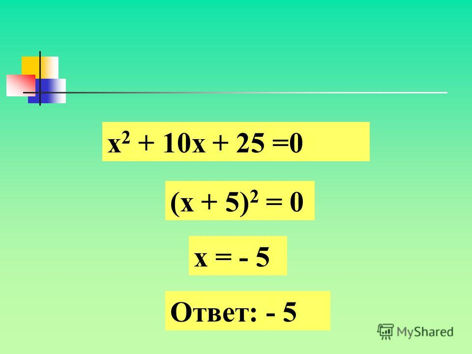 х 2 – 16 = 0 (х – 4)(х + 4) = 0 х = 4 и х = - 4 Ответ: - 4; 4