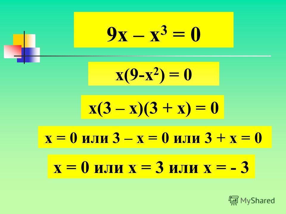 х 2 + 10х + 25 =0 (х + 5) 2 = 0 х = - 5 Ответ: - 5