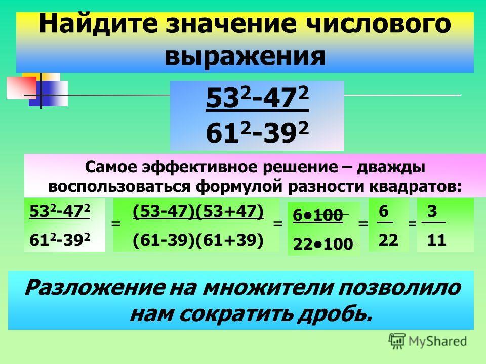 9х – х 3 = 0 х(9-х 2 ) = 0 х(3 – х)(3 + х) = 0 х = 0 или 3 – х = 0 или 3 + х = 0 х = 0 или х = 3 или х = - 3