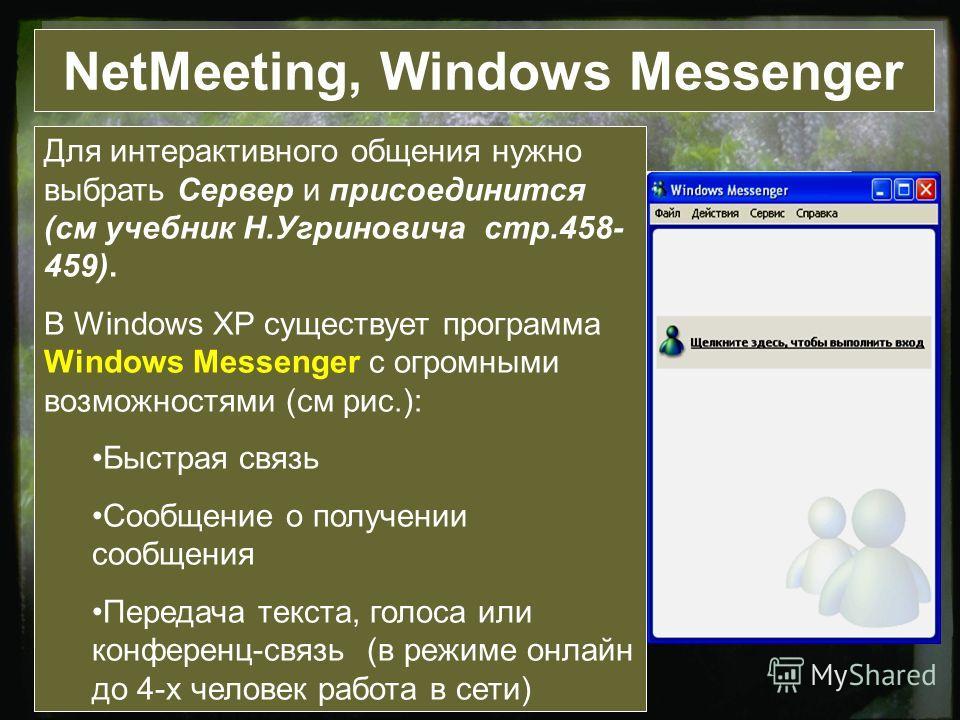 NetMeeting, Windows Messenger Для интерактивного общения нужно выбрать Сервер и присоединится (см учебник Н.Угриновича стр.458- 459). В Windows XP существует программа Windows Messenger с огромными возможностями (см рис.): Быстрая связь Сообщение о п